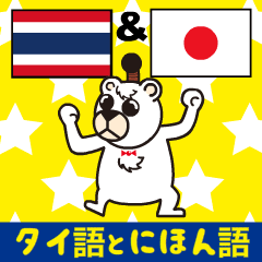 動く!簡単!タイ語2(日本語字幕)