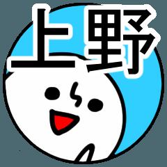 上野(うえの)の名字・名前スタンプ