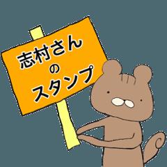 志村さんのスタンプ
