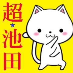 超★池田なネコ