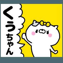 名前スタンプ「くーちゃん」です♥♥