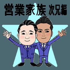 『営業家族の365日 次兄編』