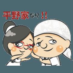 平野家スタンプ(初年度)