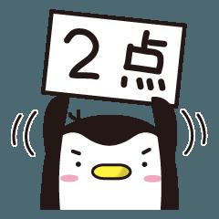 やさしいツッコミ・校庭のペンギン(3)