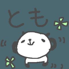 <ともちゃん> に贈るパンダスタンプ