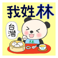 林さん専用の新スタンプ(中文繁体字版)
