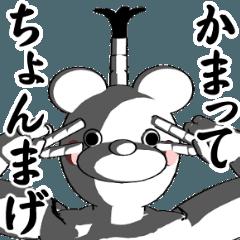 [LINEスタンプ] くまぽん10?