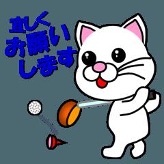 しろ猫のゴルフ