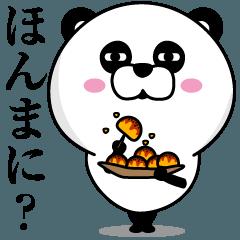 目が死んでる関西弁パンダ