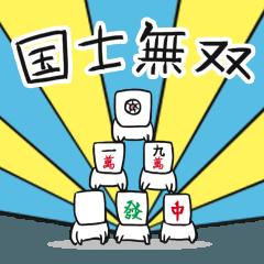 麻雀!マージャン!まーじゃん!Mahjong!2