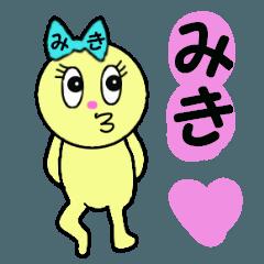 みきちゃん専用のスタンプ
