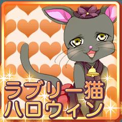 ラブリーハロウィン〜Cute cat Animals〜