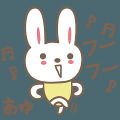 あゆちゃんうさぎ rabbit for Ayu