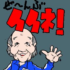 G3じいちゃん3号 全部イイネ!