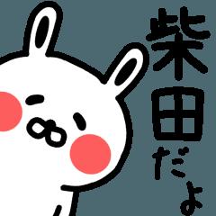 【柴田】さんが使える名前スタンプ