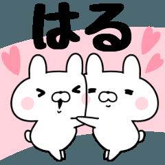 [LINEスタンプ] はるちゃんが使うスタンプ (1)