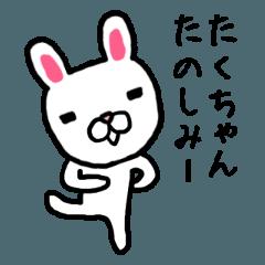 たくちゃん専用スタンプ(うさぎ)