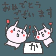 <か>のつく名前スタンプ「Ka」 cute rabbit
