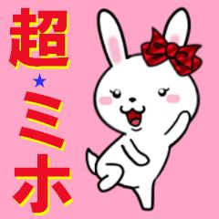 超★ミホ(みほ)な乙女ウサギ