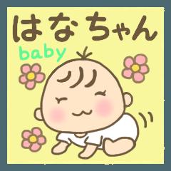 はなちゃん(赤ちゃん)専用のスタンプ