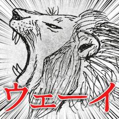 ウェイ系ライオン丸
