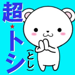 超★トシ(とし)なクマ