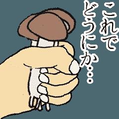 シイタケオ2 動く!