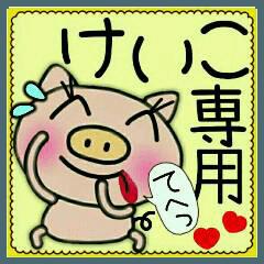 [LINEスタンプ] ちょ~便利![けいこ]のスタンプ! (1)