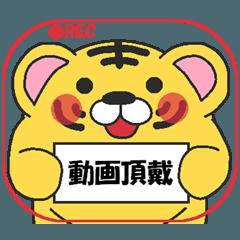 [LINEスタンプ] らぶ干支【寅】