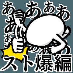 G・ホワイトもっちー【ストレス大爆発編】