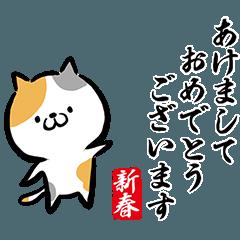 [LINEスタンプ] 筆猫のお正月 (1)