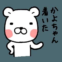 かよちゃん専用スタンプ(コアラ)