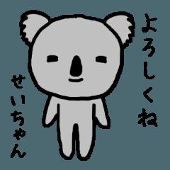 せいちゃん専用スタンプ(コアラ)