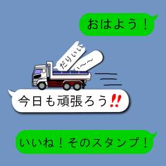 吹き出しトラック1