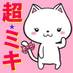 超★ミキ(みき)な乙女ネコ