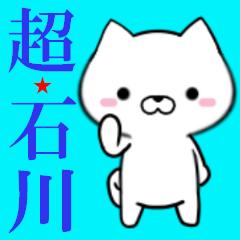 超★石川なイヌ