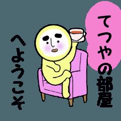 てつや専用!!