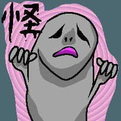 怪(かい)