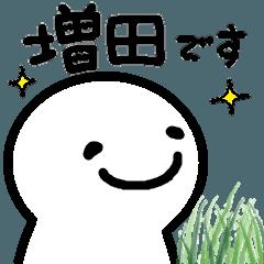全国の増田さんの為に作ったスタンプ