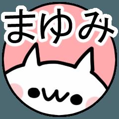 まゆみ★名前ぬこ