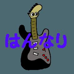 ギター いろいろ 京都弁②