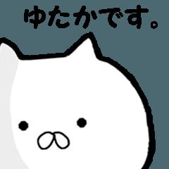 ◆◇ ゆたか ◇◆ 専用の名前スタンプ