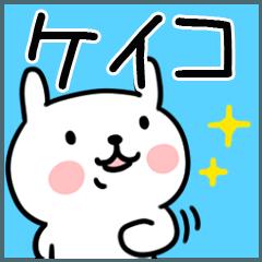 「ケイコ/けいこ」さんが使う名前スタンプ