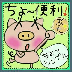 ちょ~便利!ちょ~シンプル!5[ぶた]