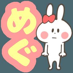 めぐちゃん(めぐみ)専用スタンプ