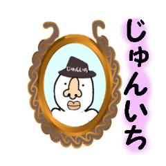 じゅんいち専用!!
