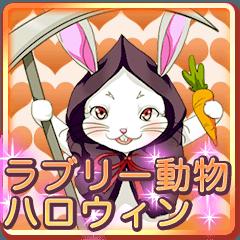 ラブリーハロウィン〜Cute Animals〜