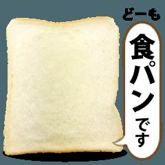 食パンです。