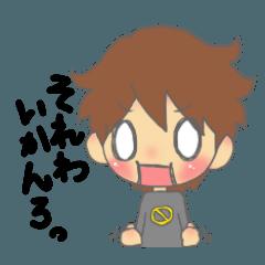 高知 幡多弁(男の子)