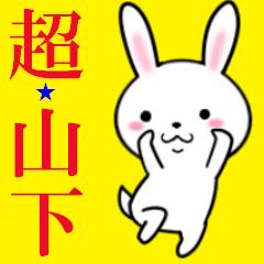 超★山下なウサギ